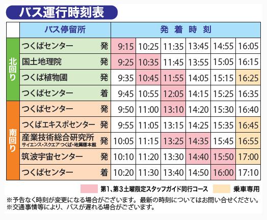 バス運行時刻表