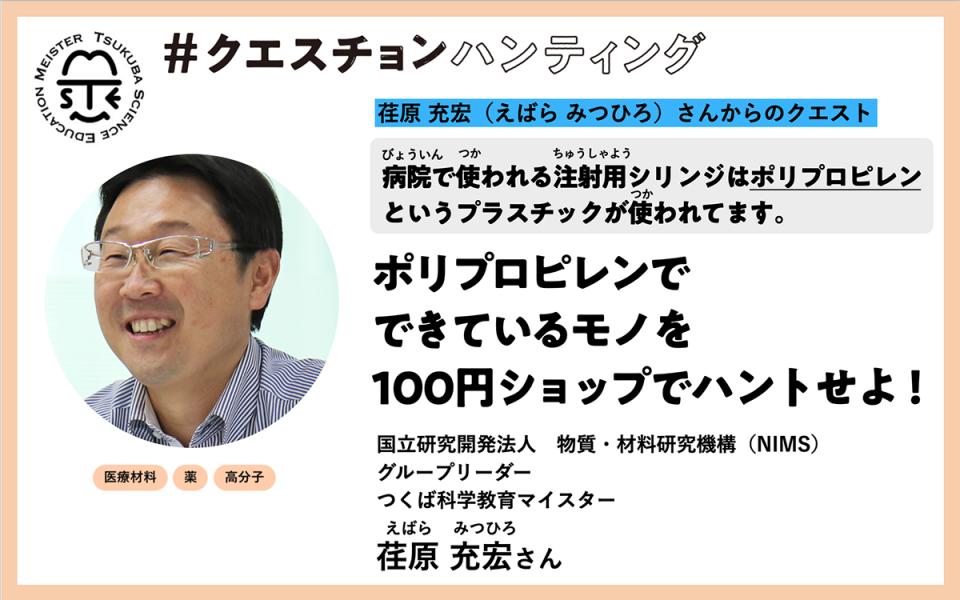 【荏原 充宏さん】ポリプロピレンで できているモノを 100円ショップでハントせよ!