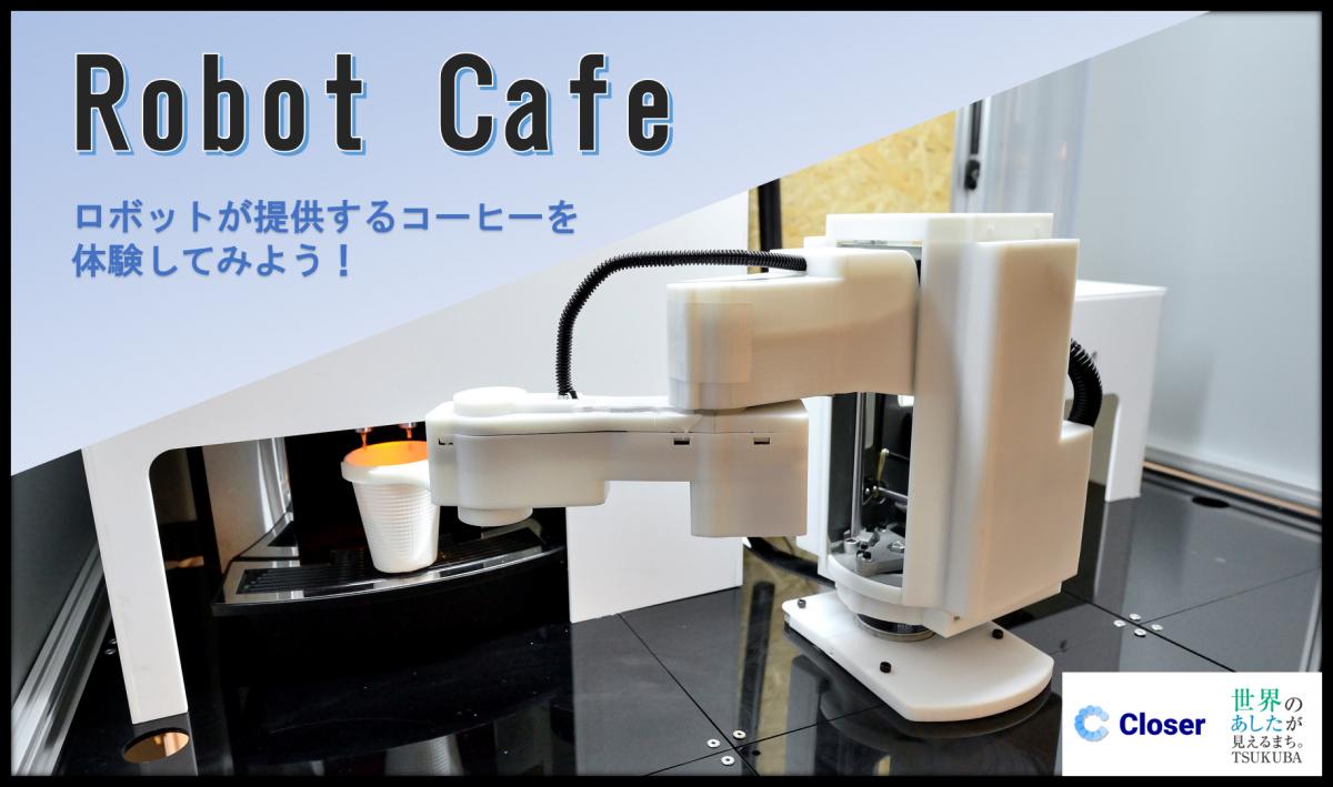 Robot Cafe ロボットが提供するコーヒーを体験してみよう!